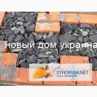 Гранулированный утеплитель крошка пеностекла купить в Киеве пенокрошка керамзит