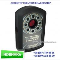 Обнаружитель скрытых камер самая низкая цена