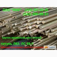 Продам латунь лента, труба, проволока, лист, пруток, шестигранник, Л63, ЛС59-1, Л68