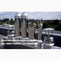 Монтаж вентиляции в Донецке