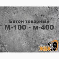 Бетон товарный м100 - м400. Бетонные изделия. Доставка в Харькове