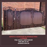 Ворота, решетки, автонавесы, калитки, двери, козырьки