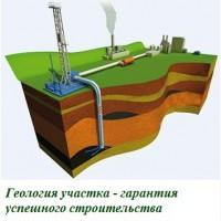 Проведение Геологических Изысканий для Строительства Промышленных Объектов. ГЕОЛОГИЯ