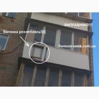 Ремонт балкона: зовнішне обшиття