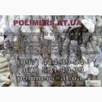 Закупаем отходы полиэтилена стрейч (ПВД), отходы рукавной пленки, полистирол (ПС)