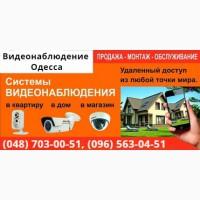 Видеонаблюдение Одесса установка камер видеонаблюдения
