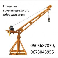 Кран строительный грузоподъёмностью 500 кг. Кран поворотный купить в Украине