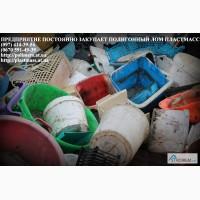 Дорого закупаем отходы пластмасс со свалок (полигонов) пс, пп, пнд, пвд.