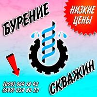 Бурение скважин! Харьков и Харьковская область
