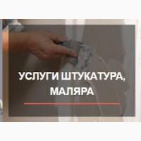 Услуги штукатура Киев. Сегодня лучшие цены на ремонт от частного мастера
