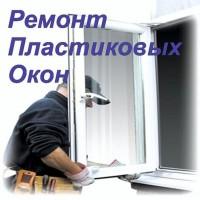 Ремонт стеклопакетов Одесса