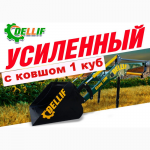 Кун на трактор МТЗ, ЮМЗ, Т 40 - Деллиф Стронг 1800