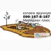Разработка грунта вручную и спецтехникой Киев, Киевская область