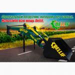 Погрузчик на трактор МТЗ, ЮМЗ, Т 40 - Деллиф Стронг 1800