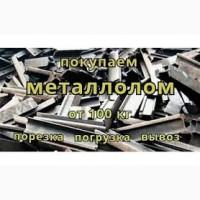 Покупка металолома дорого, демонтаж металлоконструкций