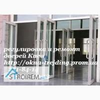 Доводчики дверные Киев, продажа, установка, ремонт Киев, фурнитура дверная Киев