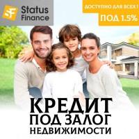 Кредит под залог недвижимости Киев. Кредит под залог дома 1, 5% Киев