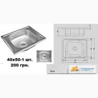 Распродажа! Кухонные мойки стальные, нержавеющие ARTENOVA (Турция)