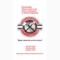 Комплексная уборка КлинингСервисез в Вышгороде