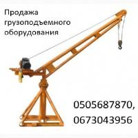 Продажа строительных кранов грузоподъемностью 500 кг. Продаже лебедок в Украине