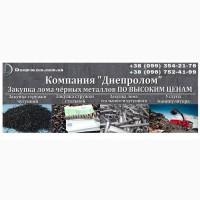 Купим металлолом дорого Полтава
