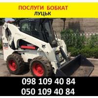 Послуги погрузчика Bobcat у Луцьку