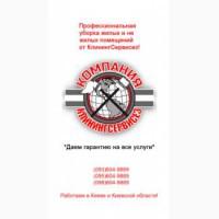 Уборка квартир Гатное – КлинингСервисез