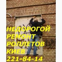 Недорогой ремонт ролет Киев, ремонт ролет недорого в Киеве