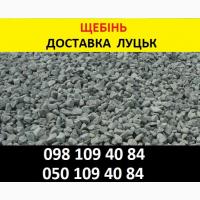 Щебінь в Луцьку купити з доставкою