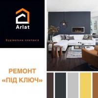 Будівництво і ремонт будинків Arlat