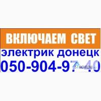 Услуги электрика в Донецке сегодня, срочный вызов мастера на дом в любой район
