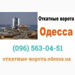Откатные ворота на опорном ролике Одесса