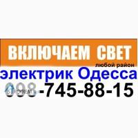 Дежурный электрик Одесса. Срочный вызов электрика на дом, таирова, черёмушки, центр