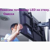 Монтаж телевизора на стену Одесса, телевизор LED на стену Одесса и пригород, Установка lcd