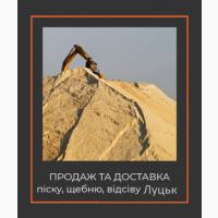 Пісок щебінь Підгайці Луцький район