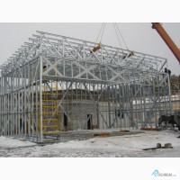Строительство промышленных помещений, ЛСТК конструкции