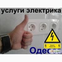 Электрик Одесса - Скорая электропомощь без выходных в любой район
