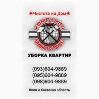Уборка 1 комнатной квартиры Киев Святошинский район
