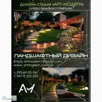 Ландшафтный дизайн, комплексное благоустройство, озеленение