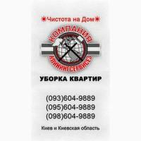 Уборка квартиры Киев