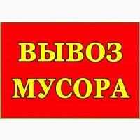 Вывоз строймусора Камаз, Зил, Газель Харьков, услуги грузчиков
