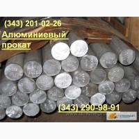 Продам алюминиевый прокат труба, круг, пруток, шестигранник, шина, лист, плита, рулон, лен