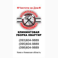 Уборка 1-х и 3-х комнатных квартир Киев