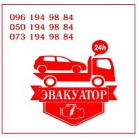 Вызвать эвакуатор срочно Одесса. Грузоперевозки до 10 тонн Одесса