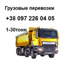 Грузовые перевозки Мариуполь ДАФ
