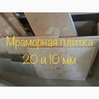 Распродается больше 2400 кв. м. мрамора в слябах и плитке. в наличии 300 кв. м. оникса