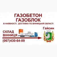 Газобетон газоблок - Доставка в Гайсин та Гайсинський район