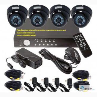 Проектирование, установка и монтаж систем видеонаблюдения
