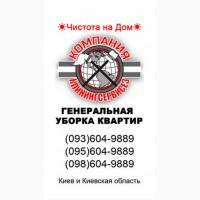 Генеральная уборка 3 комнатной квартиры в Киеве