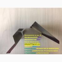 Торцевая планка срочно купить в Киеве, Ветровая планка на металлочерепицу, планка торца